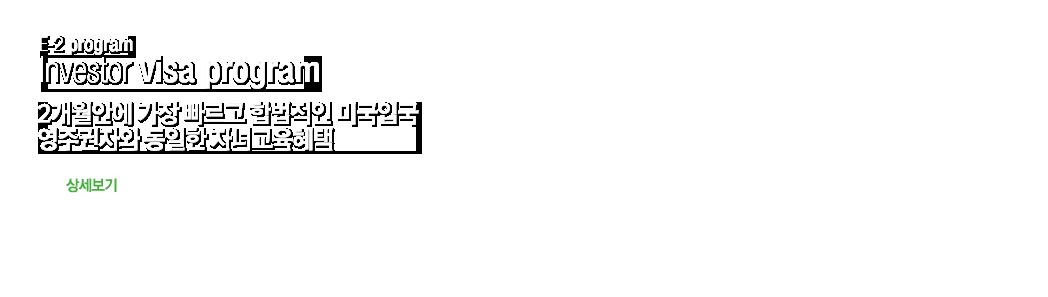 �ϳ����ְ��߰�� E-2 VISA �Ҿ����ں��� ���α�����